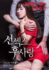 Film Sex First, Love Second (2017)