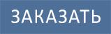 Дизайн фирменных блаков и конвертов в Волгограде