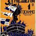El Acorazado Potemkin - 1925 ( Película completa sub Español) Genial  obra maestra