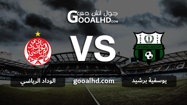 مباراة يوسفية برشيد والوداد الرياضي اليوم 20-02-2019 في الدوري المغربي