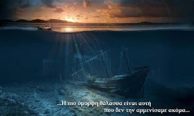 Επικήδειος μιας υδάτινης αγάπης - Σοφία Ντρέκου