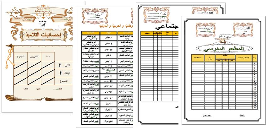 تحميل أجمل الوثائق الخاصة بأستاذ اللغة العربية بالتعليم ابتدائي
