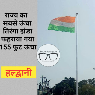 Uttarakhnad's highest Tiranga Flag in haldwani