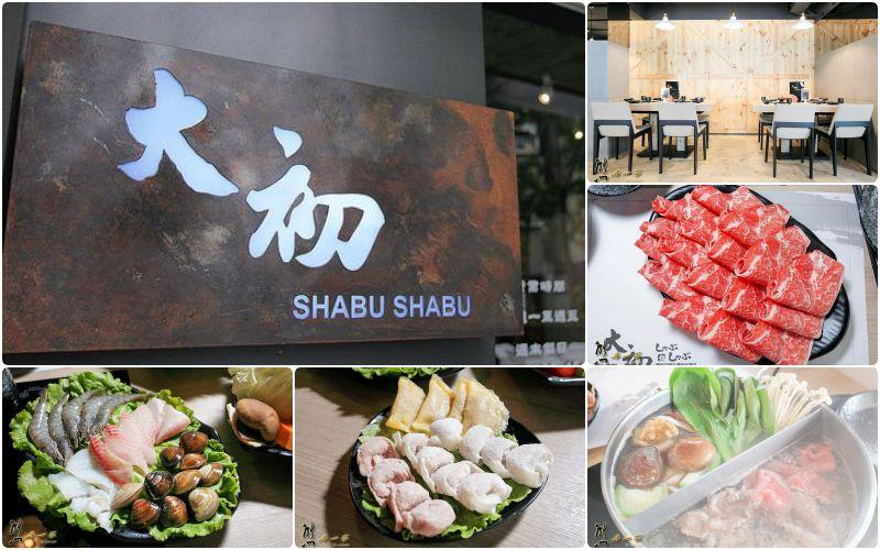 大初SHABU SHABU涮涮鍋