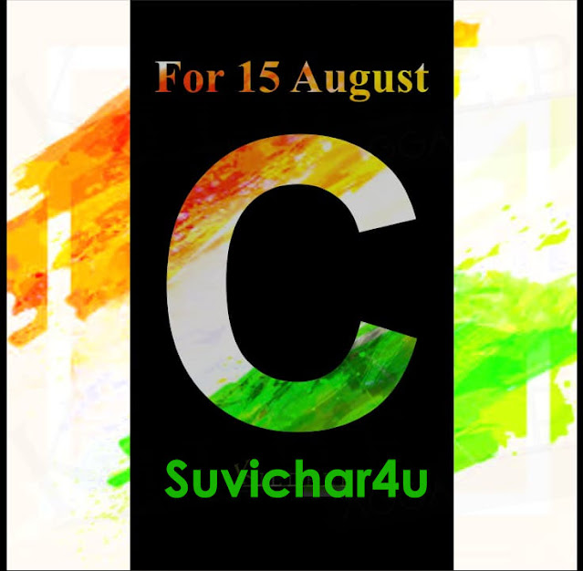 C Letter Of Your Name for for celebrating Independence Day!