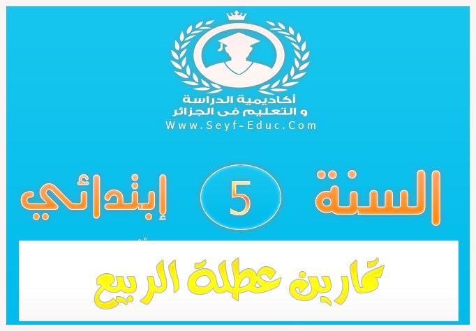 تمارين عطلة الربيع للغة العربية جاهزة للطباعة للسنة خامسة 5 إبتدائي