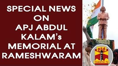 Special News on APJ Abdul Kalam's Memorial in Rameswaram