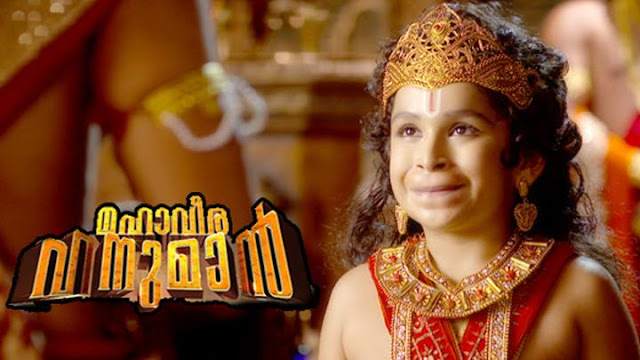 Surya TV serial Mahaveera Hanuman cast