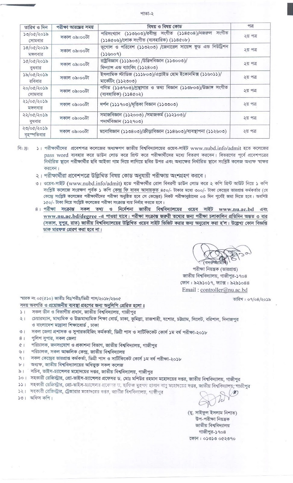 Degree 1st year exam routine 2019 revised