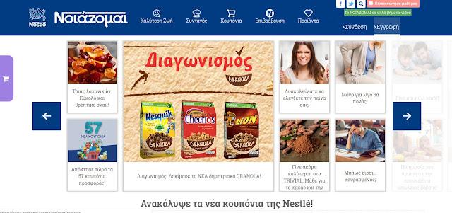 Nestlé Νοιάζομαι