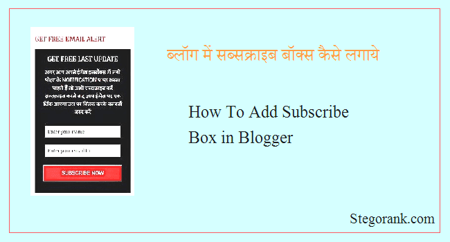 how to add subscribe box in blogger blog in hindi