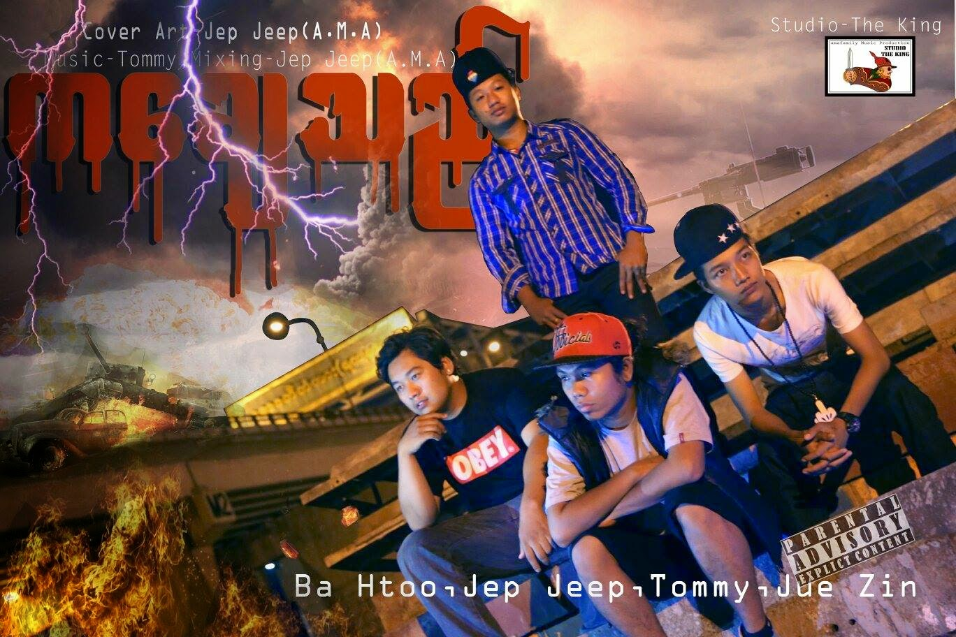 Myanmar Hip Hop Channel 3 1 15 4 1 15
