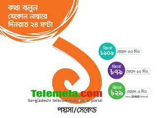Banglalink 29 Tk, 79 TK, 109 TK Recharge offer