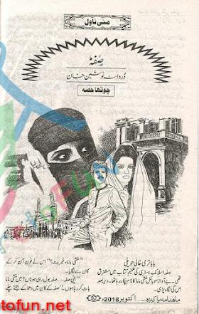 Suffah by Durdana Nosheen Episode 4