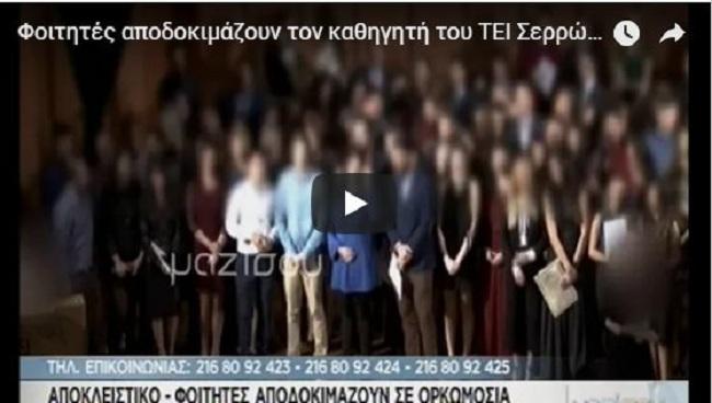 Βίντεο-ντοκουμέντο: Φοιτητές κράζουν τον καθηγητή του ΤΕΙ Σερρών που ζητούσε σ@ξ και χρήματα για βαθμούς