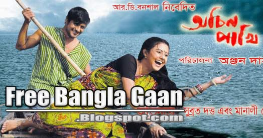 New bengali movie bikram singha mp3 songs free download - What do