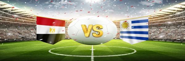 موعد مباراة مصر واوروجواى اليوم الجمعة 15-6-2018
