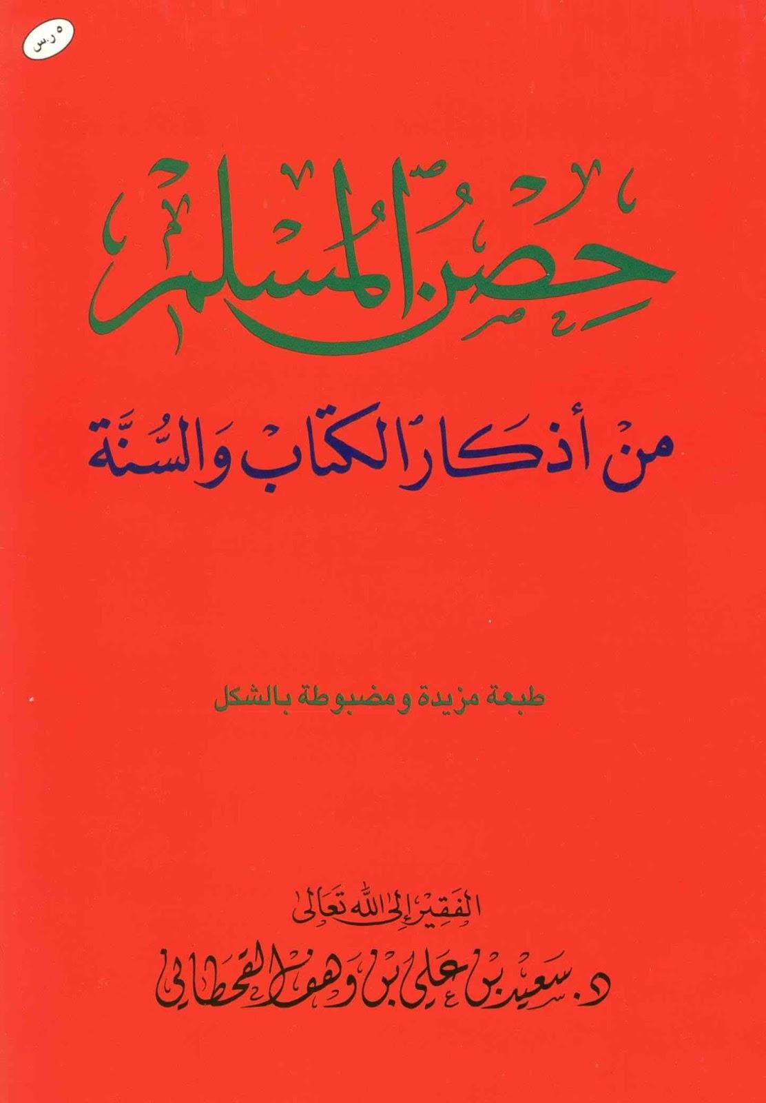 كتاب حصن المسلم بالانجليزي