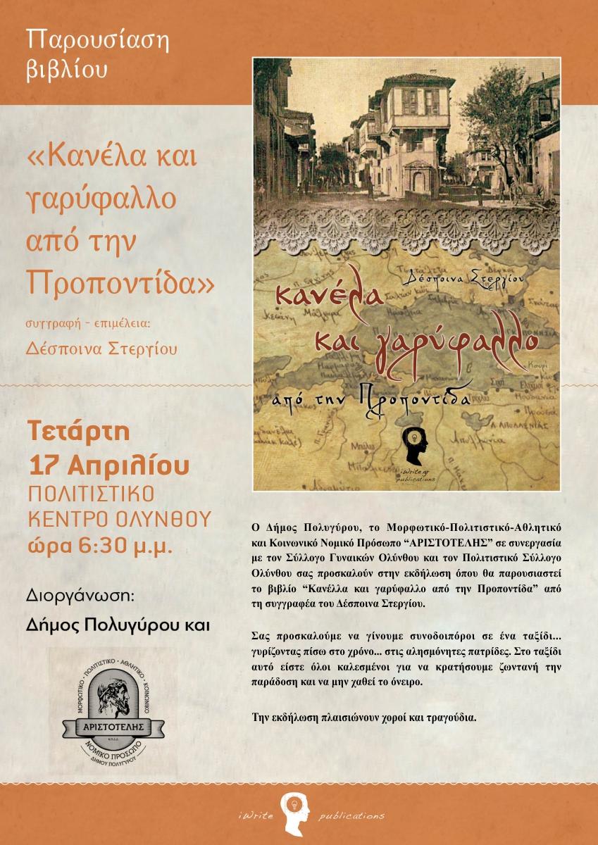 Παρουσίαση του βιβλίου της Δέσποινας Στεργίου στο Πολιτιστικό Κέντρο Ολύνθου