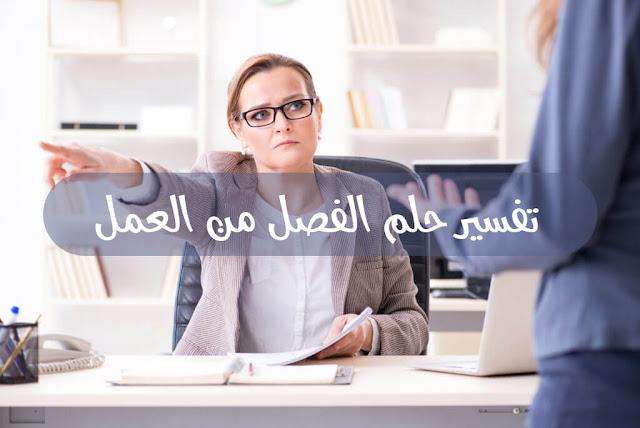 تفسير حلم الفصل من العمل