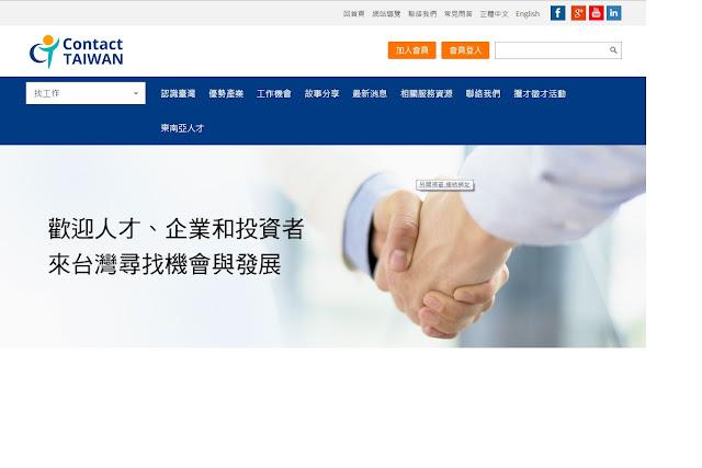 Contact Taiwan人才網