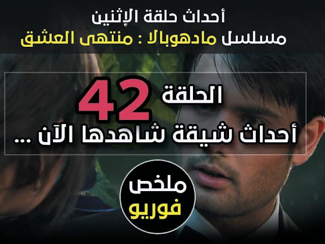 احداث حلقة الاثنين مادهوبالا منتهى العشق - الحلقة 42 لودي نت