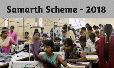 Samarth Scheme - 2018