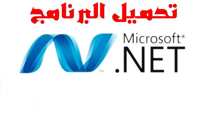 تحميل حزمة NET_Framework_4.8_3632