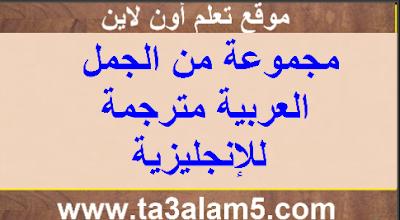 مجموعة من الجمل العربية مترجمة للإنجليزية رائعة