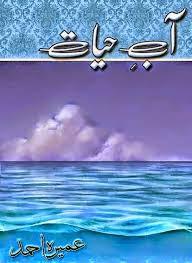aab-e-hayat-by-umera-ahmad