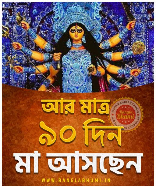 Maa Asche 90 Days Left, Maa Asche Bengali Wallpaper