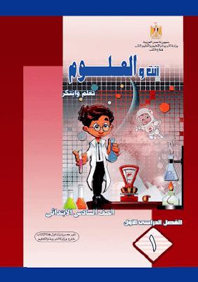 كتاب العلوم للصف السادس الابتدائي الترم الاول