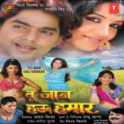 Tu Jaan Hau Hamaar -Bhojpuri Movie Star Casts, Wallpapers, Songs & Videos