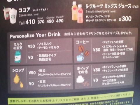 メニュー スターバックスコーヒー羽島福寿店
