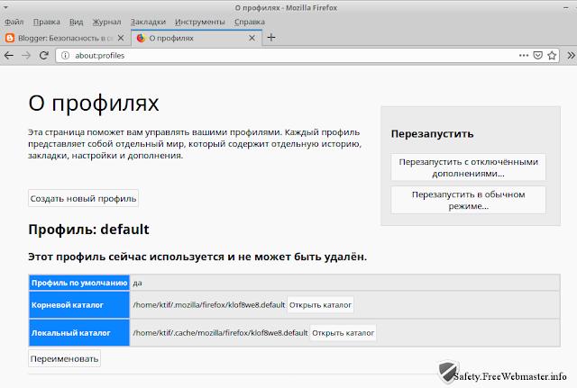 Каталог для хранения файлов профиля Firefox