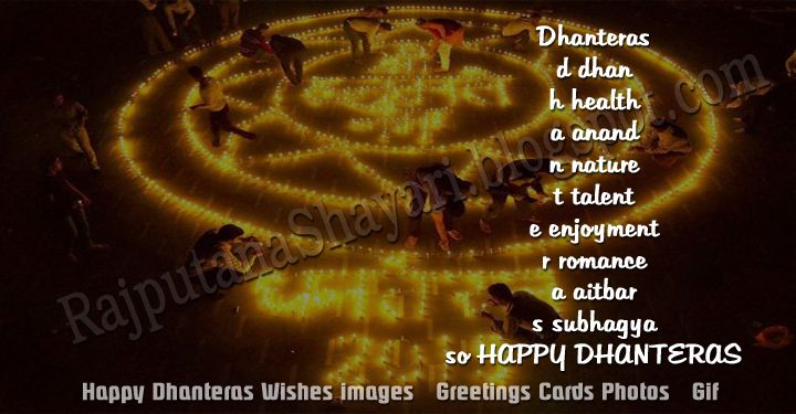 Happy dhanteras wishes images greetings cards photos gif happy dhanteras wishes images greetings cards photos gif m4hsunfo