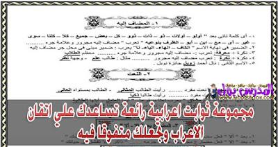 الثوابت الاعرابية في اللغة العربية منسقة ومجمعة في ملف واحد