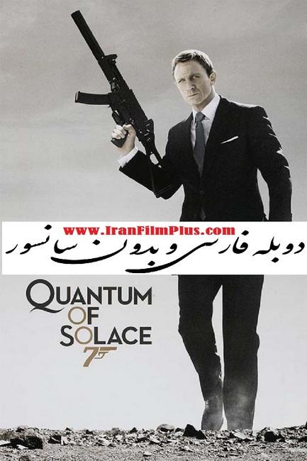 فیلم دوبله: جیمز باند - ذره ای آرامش Quantum of Solace (2008)