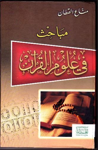 Membahas Ilmu-Ilmu al-Qur'an