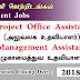 Project Office Assistant | Management Assistant - சுகாதார, போசணை மற்றும் சுதேச வைத்திய அமைச்சு.