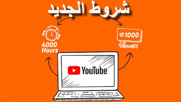 شروط جديدة للقبول في برنامج تحقيق الدخل لادسنس يوتيوب