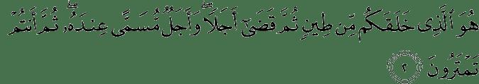 Surat Al-An'am Ayat 2