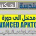 مدخل الى الهندسة العكسية باستعمال برنامج Advanced ApkTool