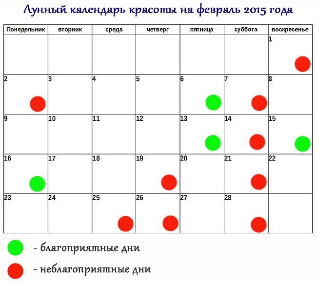 окрашивание по лунному календарю март 2016 актуальные вакансии