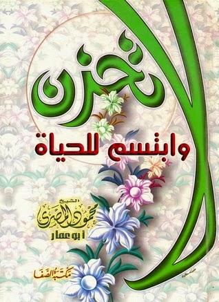 كتب محمود ابو رية pdf