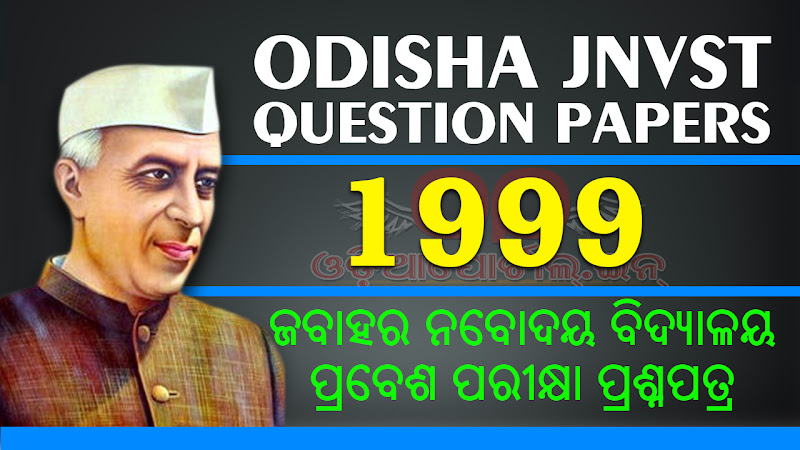 Odisha Navodaya Selection Test (JNVST) - 1999 Question Paper (ODIA) PDF