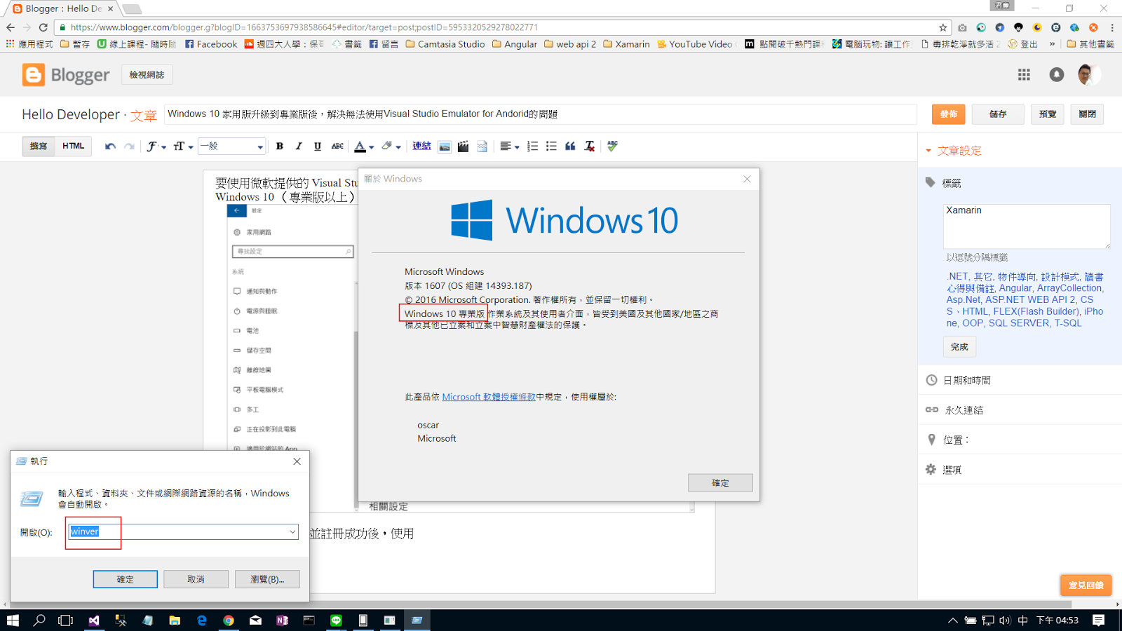 Hello Developer: Windows 10 家用版升級到專業版後。解決無法使用Visual Studio Emulator for Andorid的問題