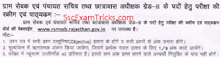 rajasthan gram sevak exam pattern