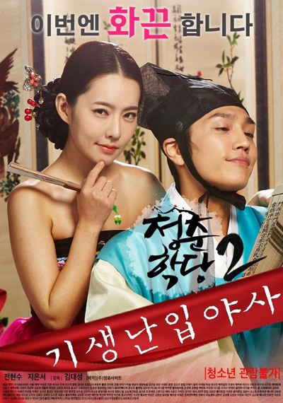 Nonton Film Online School Of Youth 2 (2016)