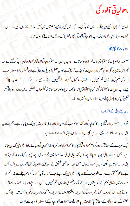 environmental pollution in pakistan essay in urdu